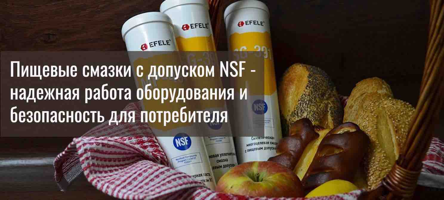 Масла и смазки с пищевым допуском