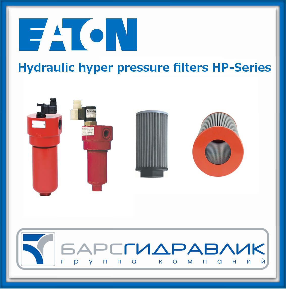 Линейка гидрофильтров высокого давления HP- Series от EATON