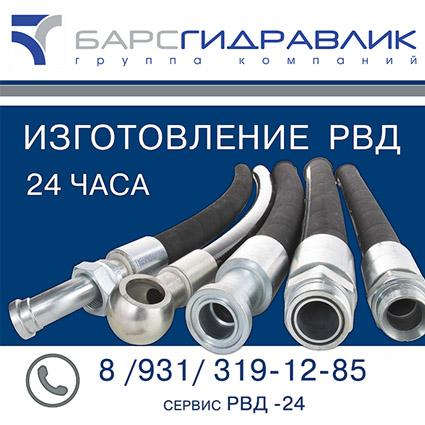 Сервис РВД-24, изготовление и ремонт РВД круглосуточно