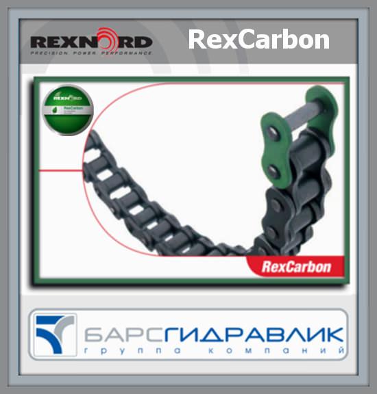 RexCarbon - приводная безуходная роликовая цепь. Возможно однорядно, двухрядное исполнение из нержавеющей стали