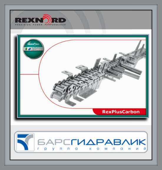 Приводные роликовые цепи Rexnord с аттачментами (подводками)