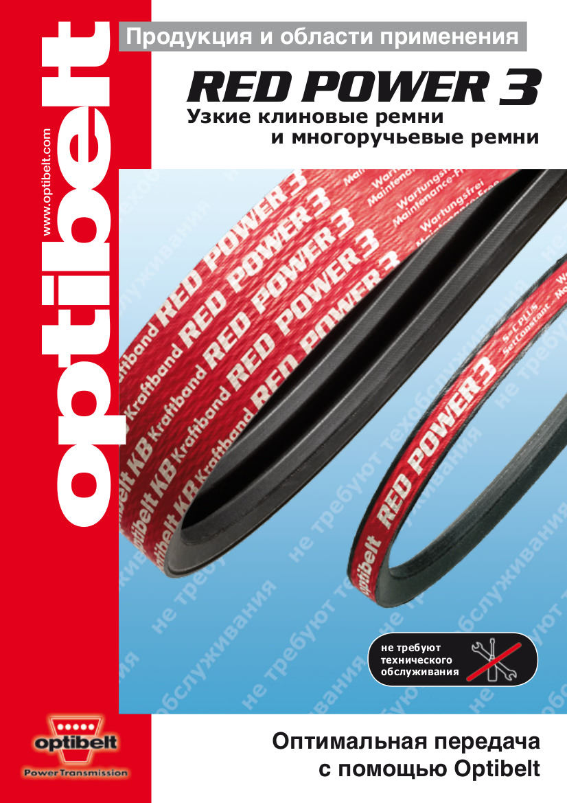 Optibelt Red Power 3