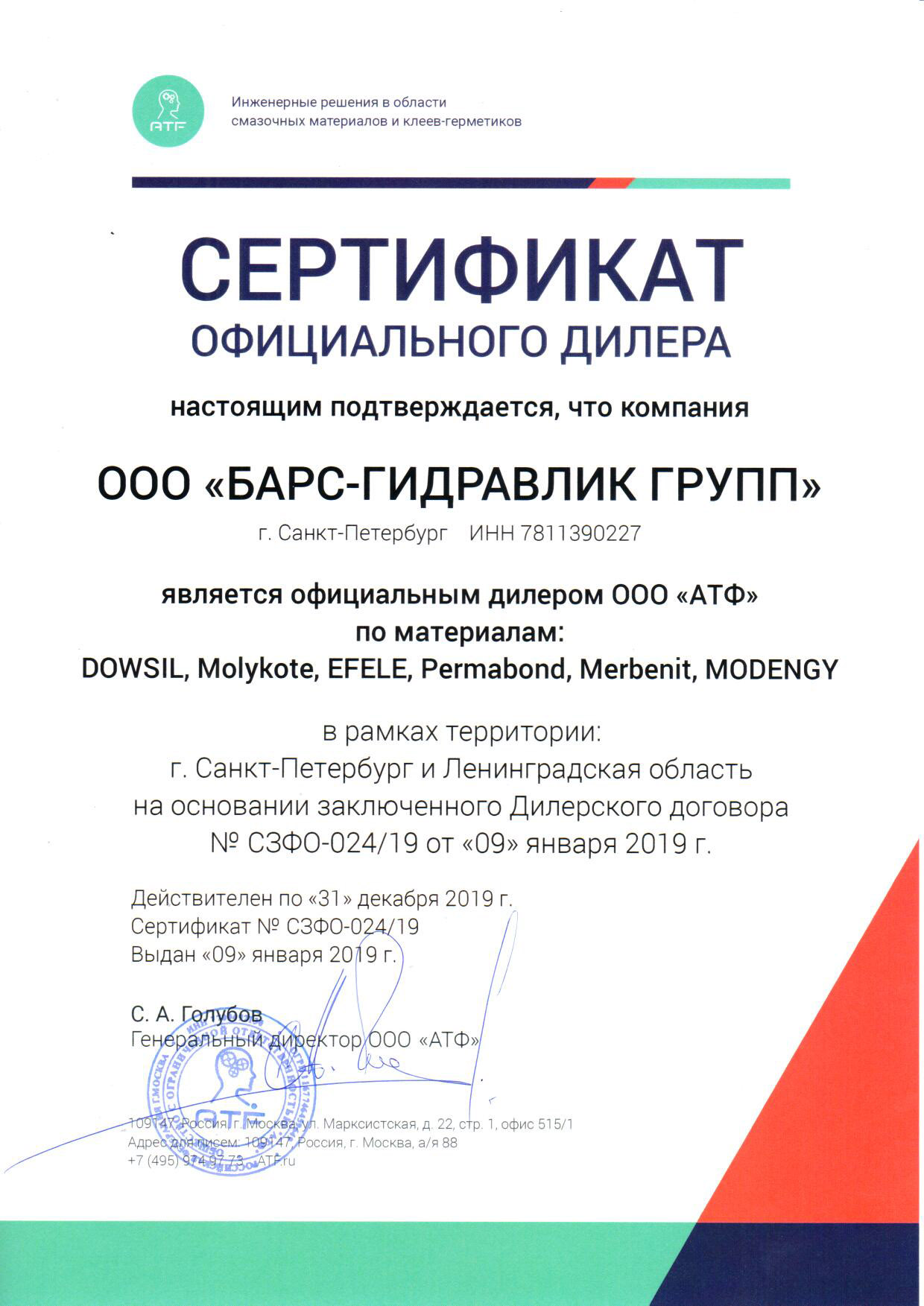 Сертификат АТФ