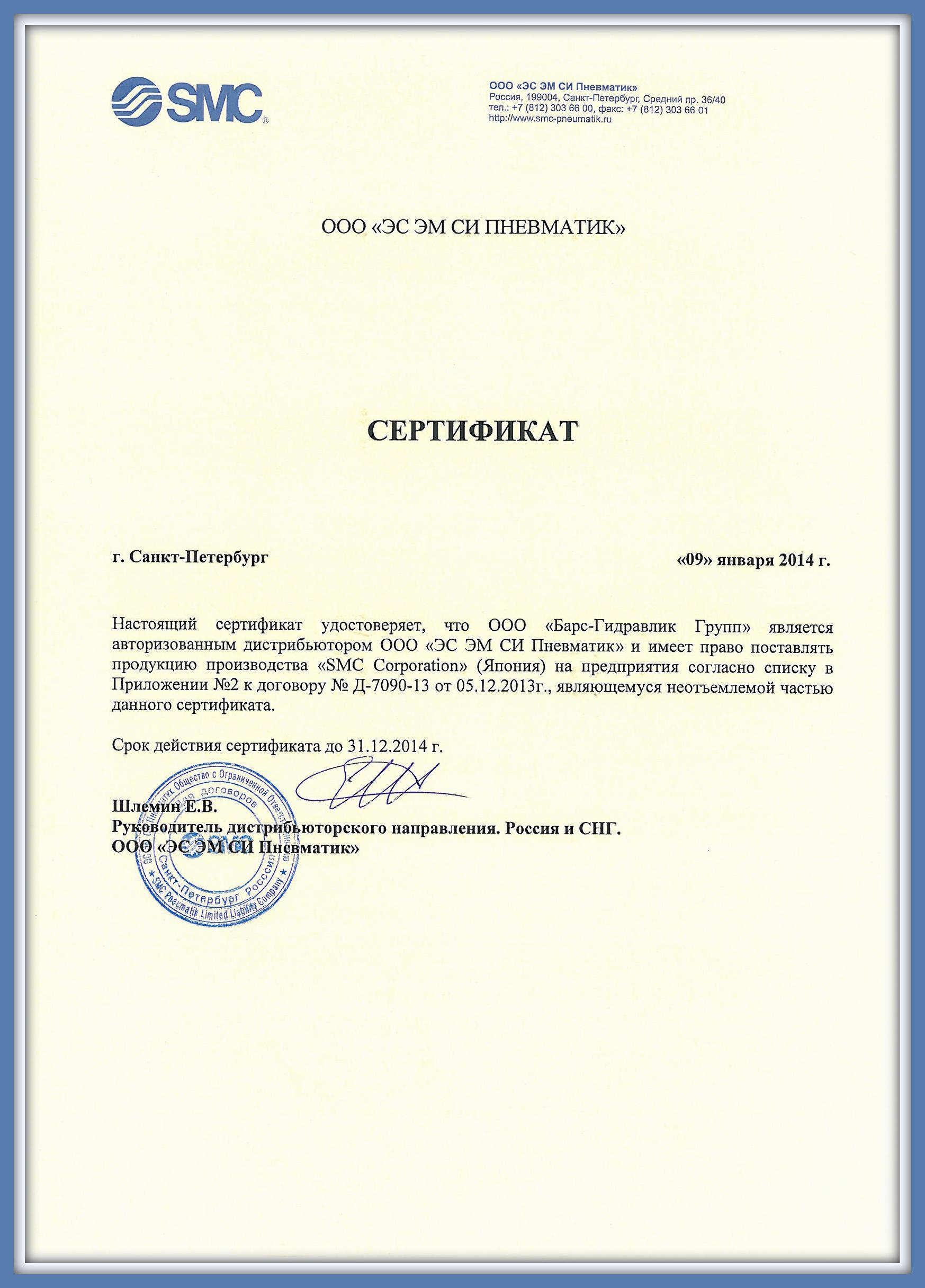 Сертификат SMC
