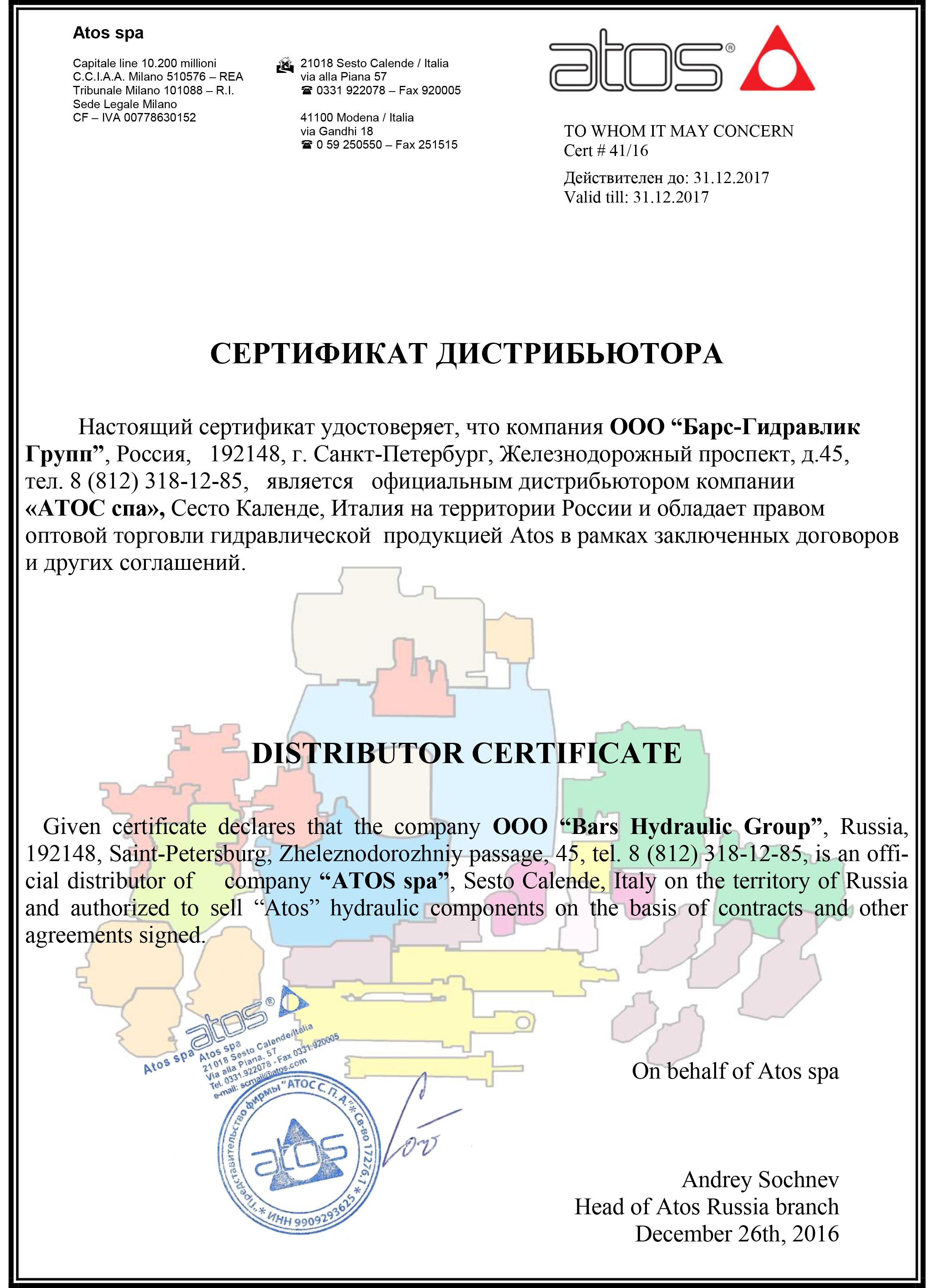 Сертификат ATOS