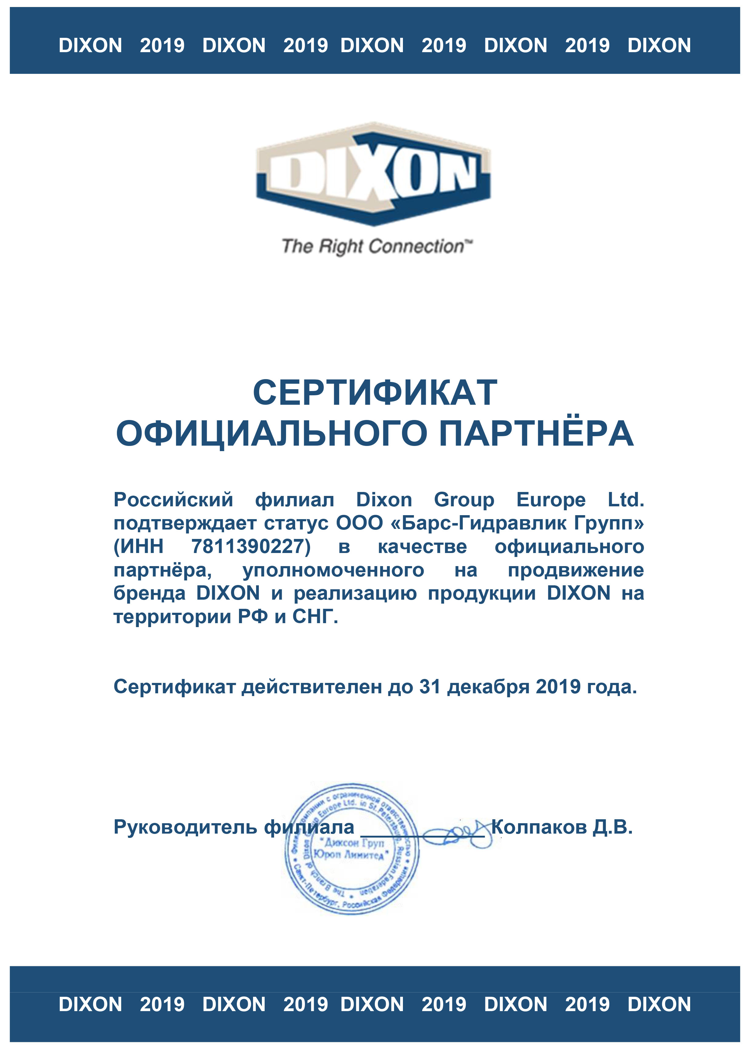 Сертификат DIXON