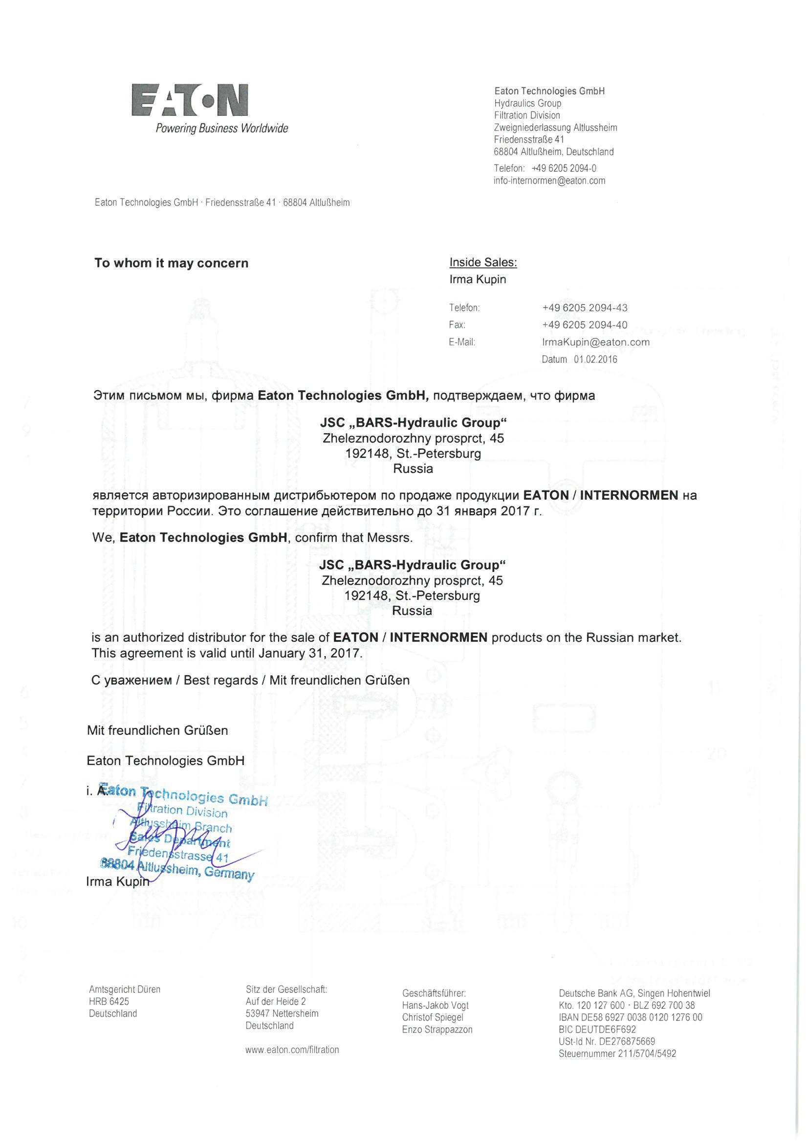 Сертификат EATON