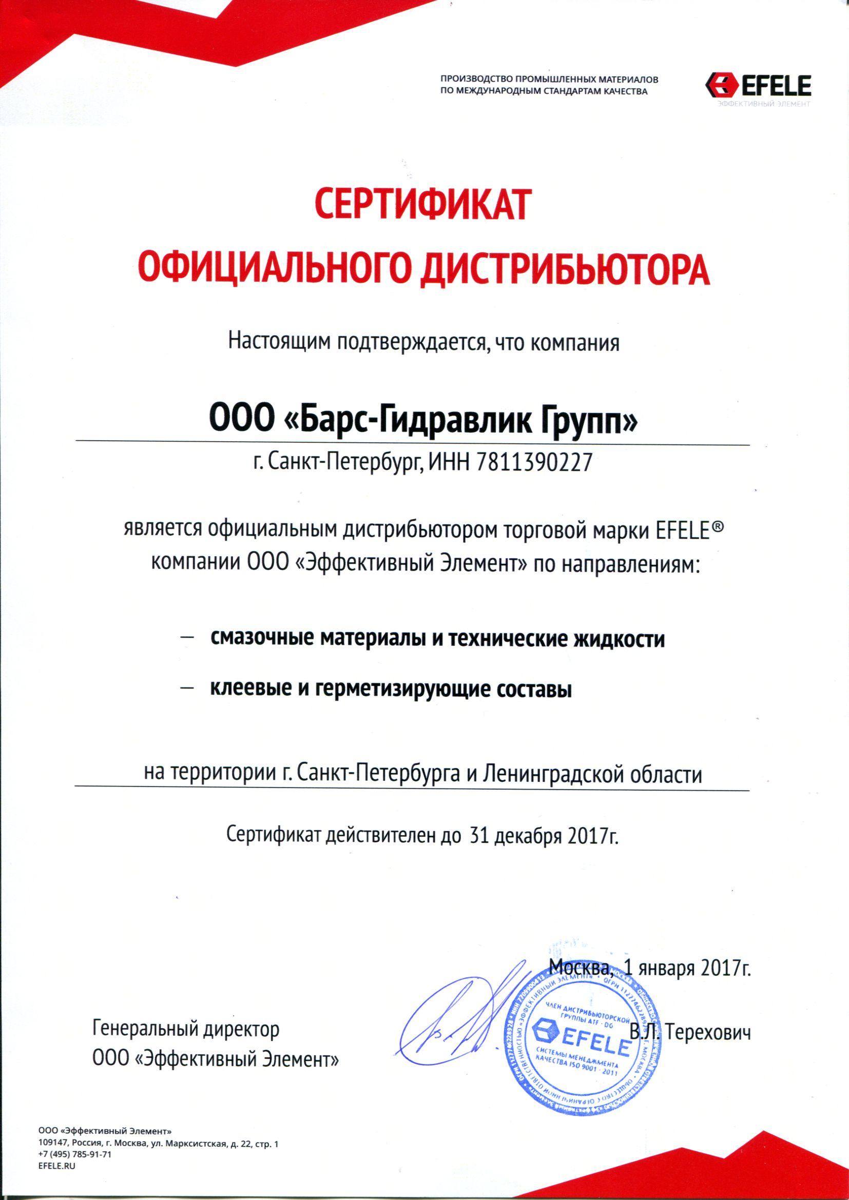 Сертификат EFELE