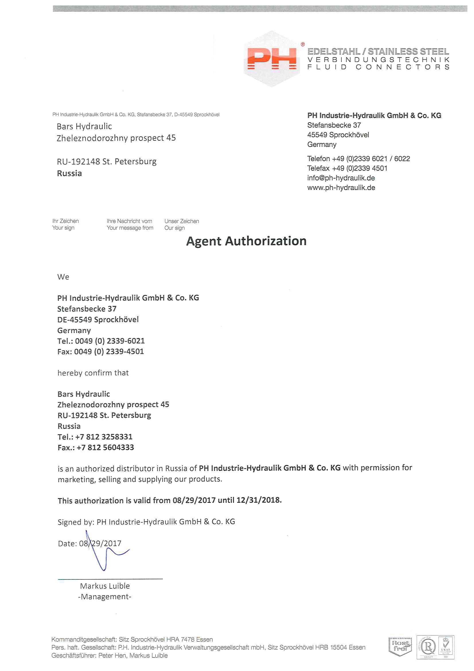 Сертификат PH