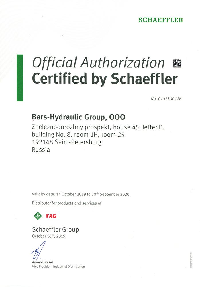 Сертификат FAG