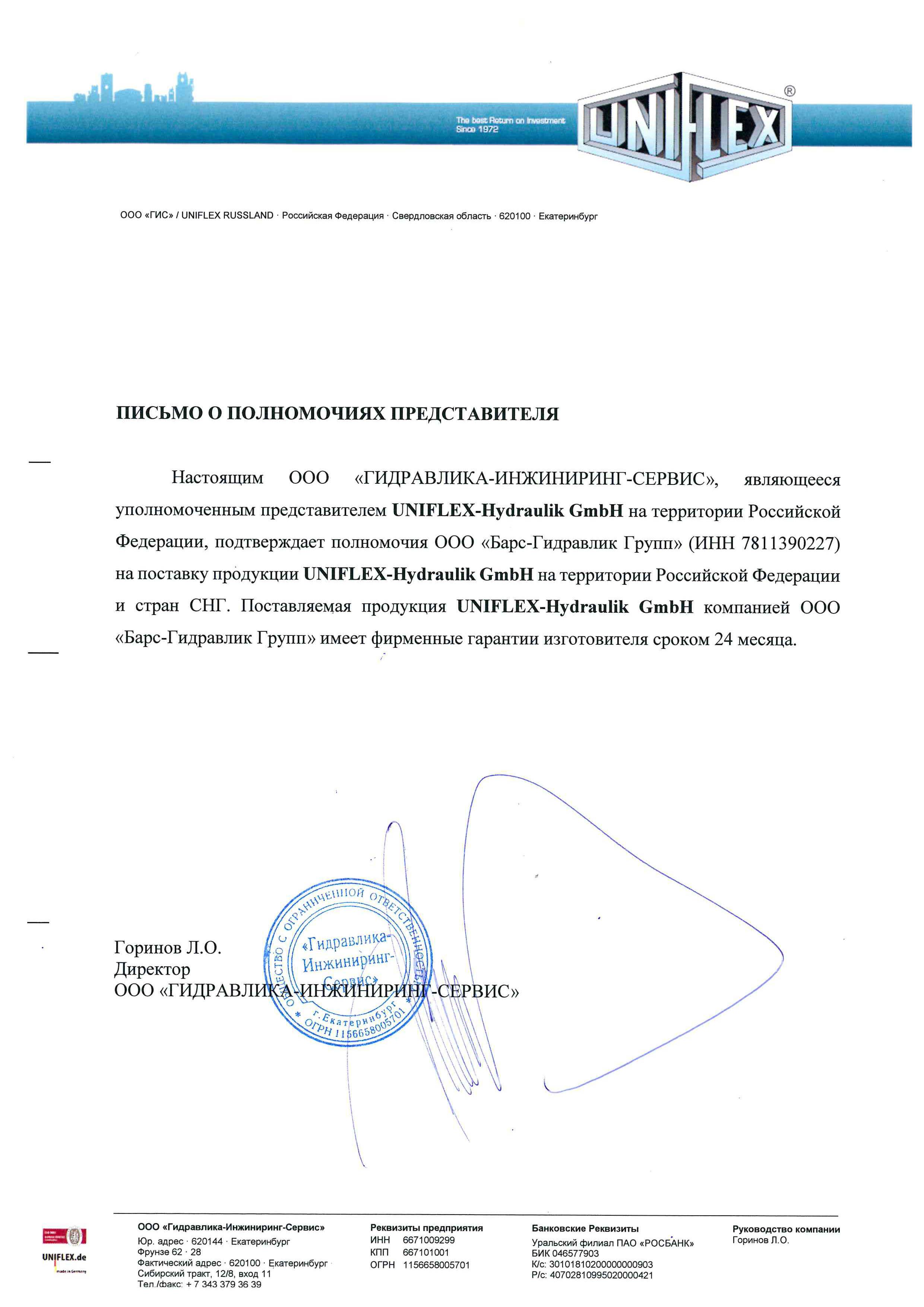 Сертификат UNIFLEX