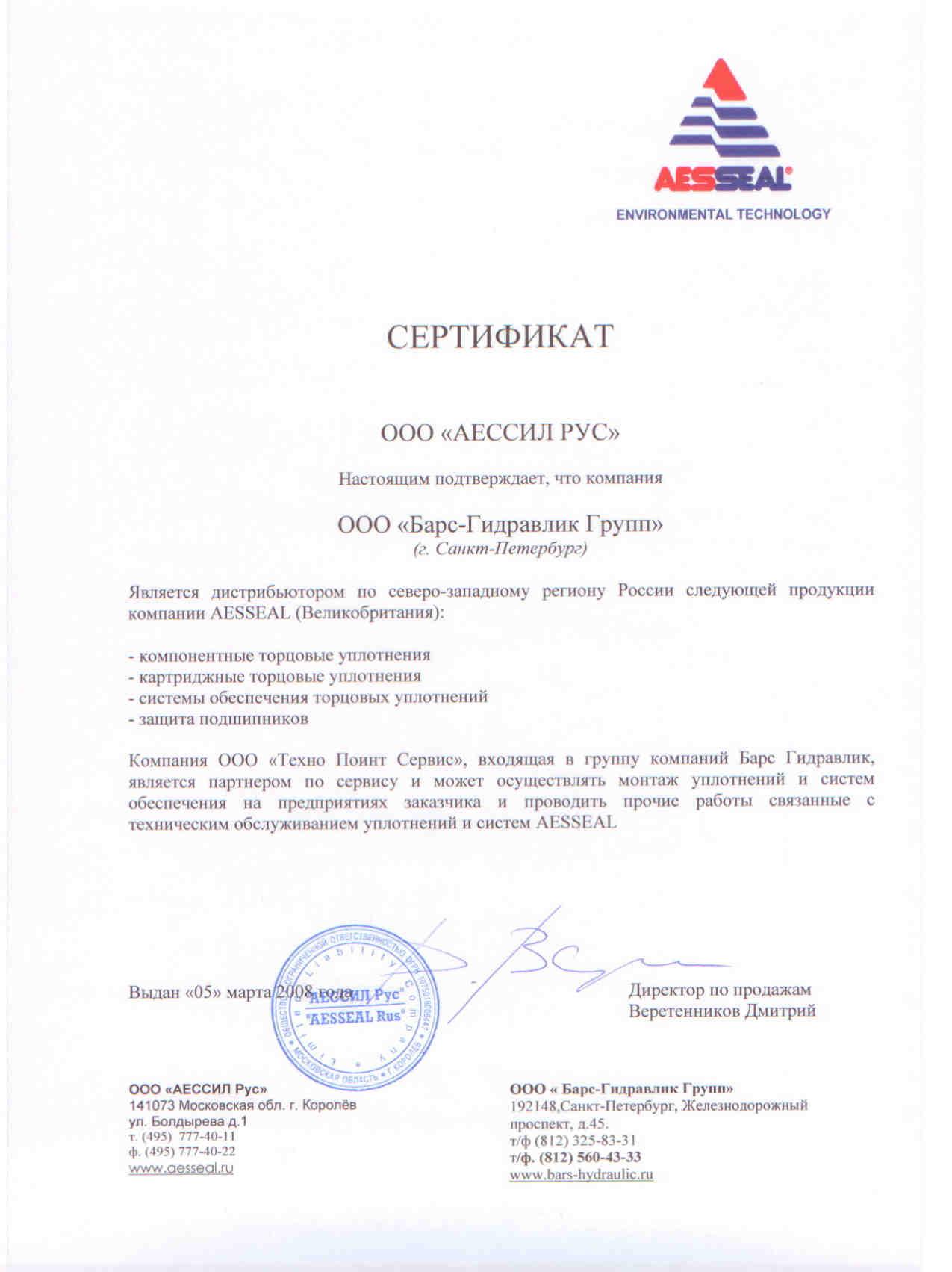 Сертификат AESSEAL