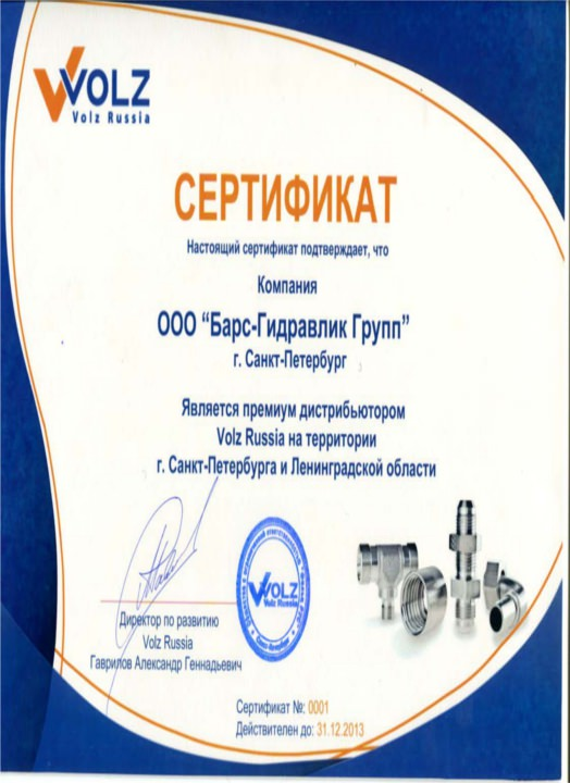 Сертификат VOLZ
